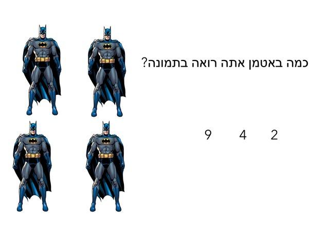 באטמן by Amit River