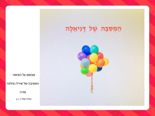 חינוך לשוני- המסיבה של דניאלה by Sary Levy