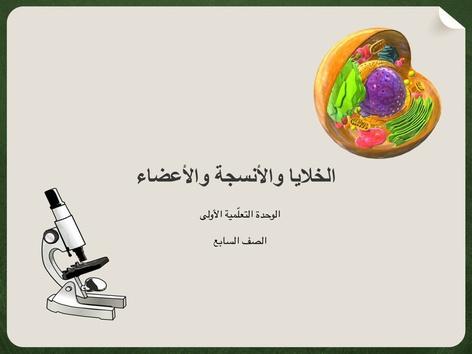 الخلايا و الأنسجة والأعضاء  by taif alenzi