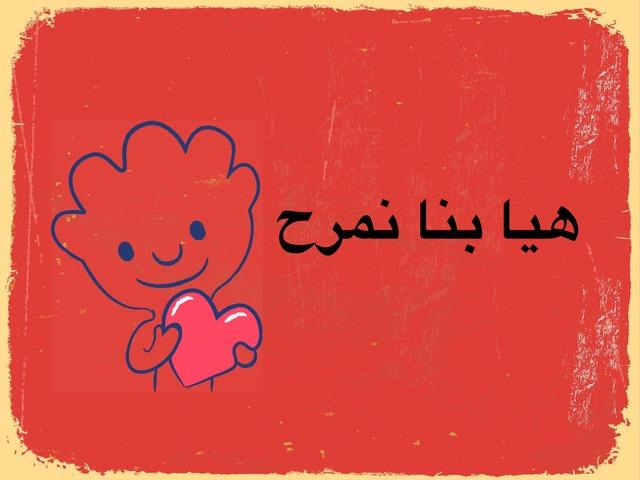 هيا نمرح by Norah Almarhabi