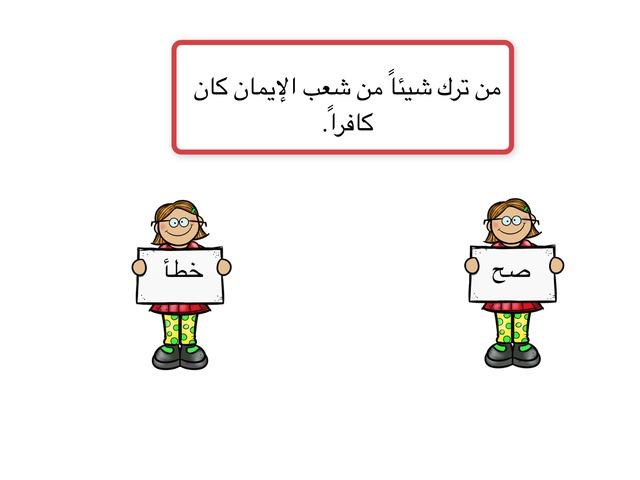 شعب الايمان  by الغلا الحمدي