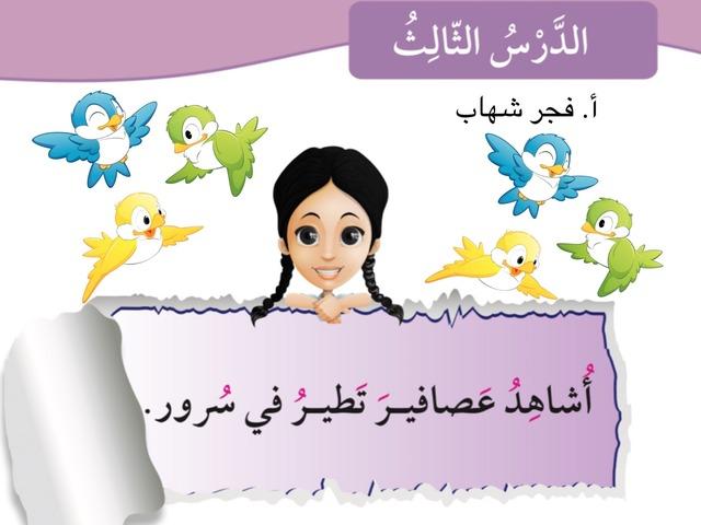 الدرس الثالث by Fay Fayoo