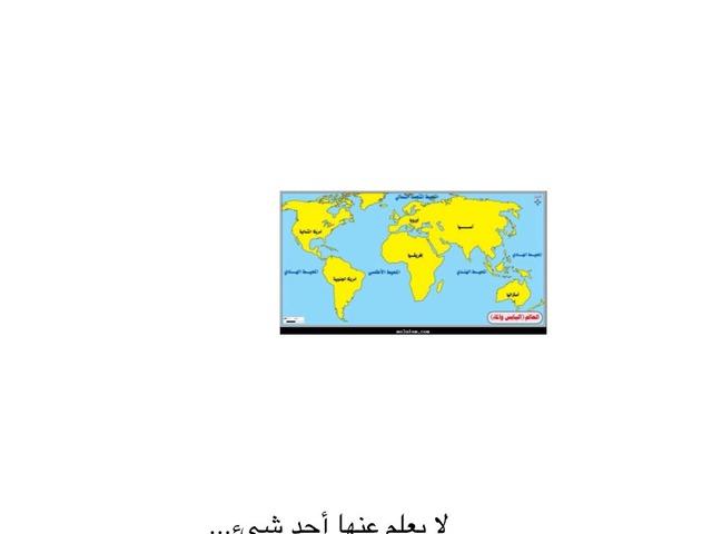 قارات العالم by ساره العنزي