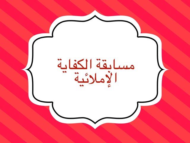 مياسة by بتول حمادة