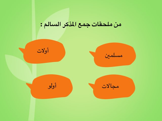 جمع المذكر السالم by المعلمة / محسنة السلمي