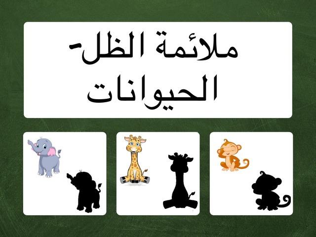 ملائمة الظل- الحيوانات by Hadi  Oyna