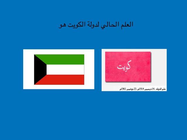 علم الكويت by Fatma Alayoub