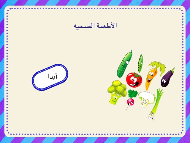 لعبه عن الطعام الصحي والفواكه والخضراوات by Joud Alharbi