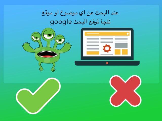 البحث في الانترنت  by Asma Hamad