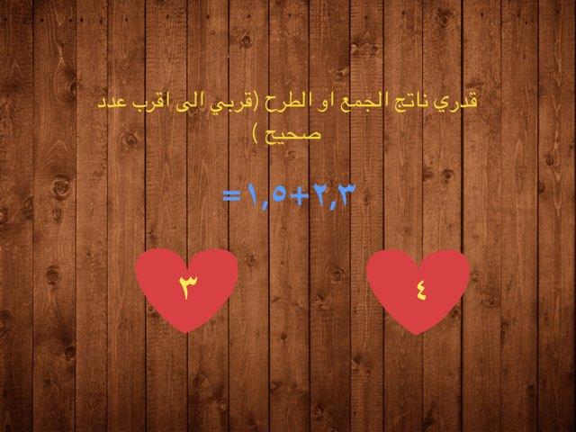تقدير نواتج الجمع والطرح by شموخ الروح