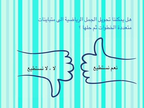 صح ام خطأ by Mashael