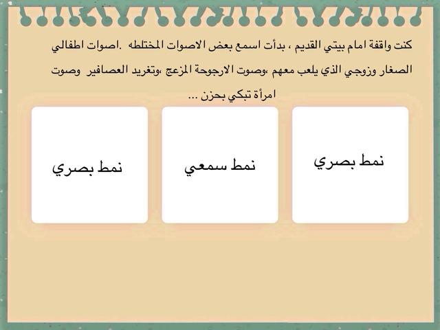 كفاية التواصل الشفهي by MANAR Mhd