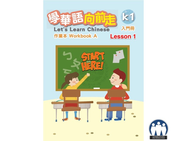 Let's Learn Chinese Work Book K1 Lesson 1 by Union Mandarin 克