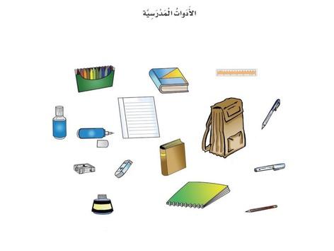 المدرسة by Sinah for learning Arabic