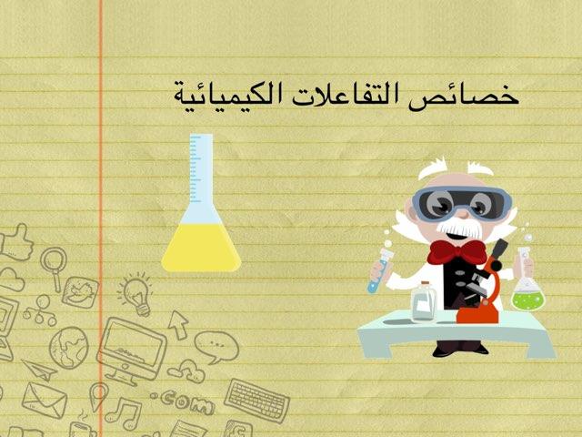 خصائص التفاعلات الكيميائية by brooy 93