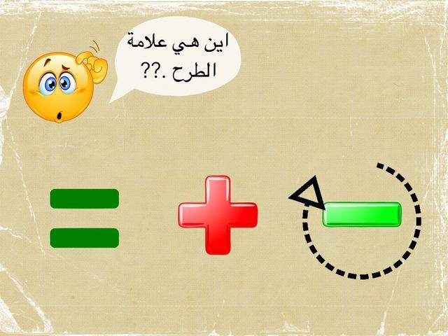 استخرج علامة الطرح by رنا القحطاني
