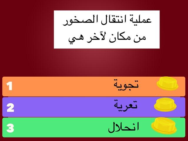 لعبة 101 by Fatma Dere