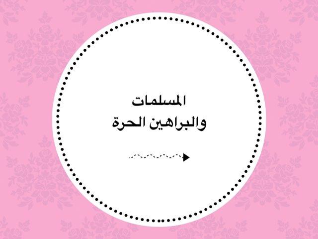 المسلمات  by Nada Aln