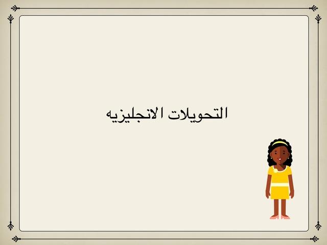التحويلات الانجليزية by امل الغانم