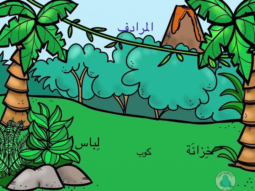المرادف by Latifa Awad ataba