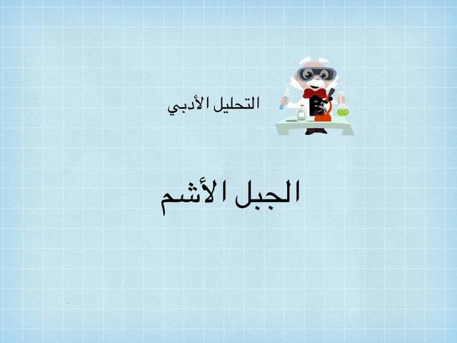 الجبل الأشم  by غلا الشريف