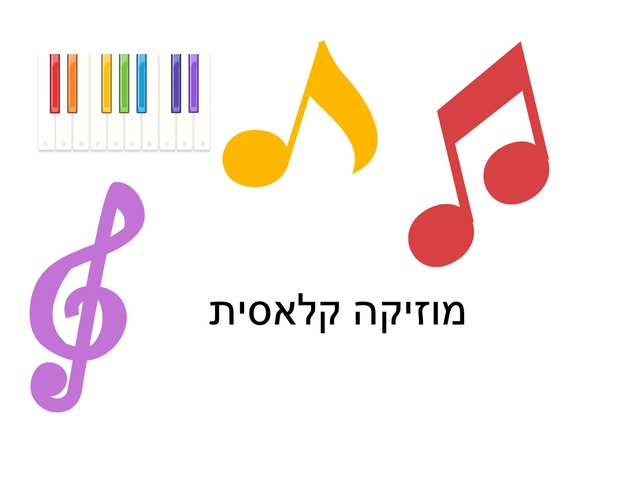 מוזיקה קלאסית by Tomer Data