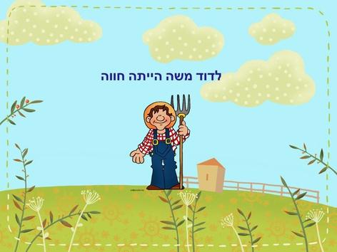 לדוד משה הייתה חווה - השתתפות בשיר by Mor Rubinshtein