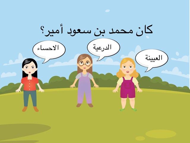 محمد بن سعود ١ by abdullah alotaibi