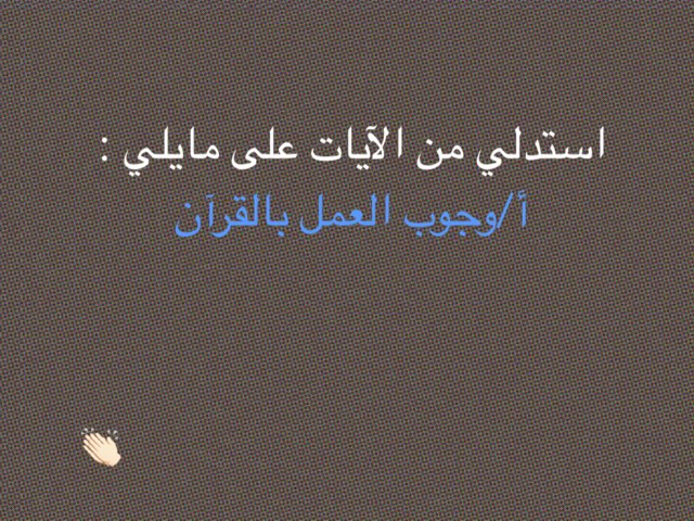 اثار الصلاة حمدة القحطاني  by أ/ حمدة القحطاني