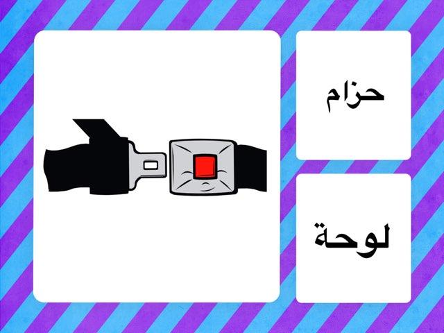 ألعاب كلمات التصور البصري خبرة المواصلات by Sara Waleed