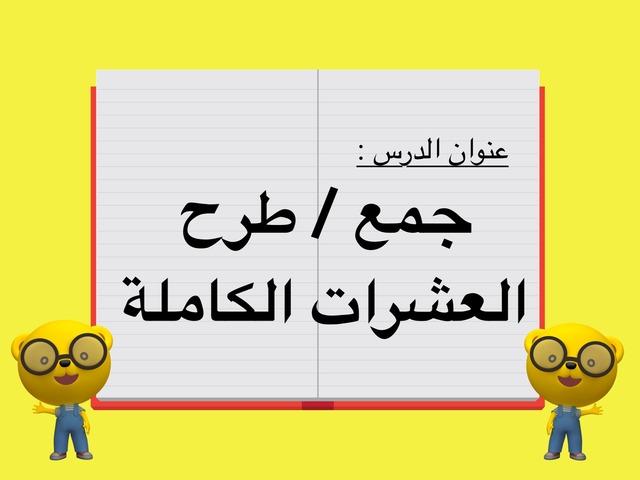 الصف الثاني الابتدائي  by Haya All