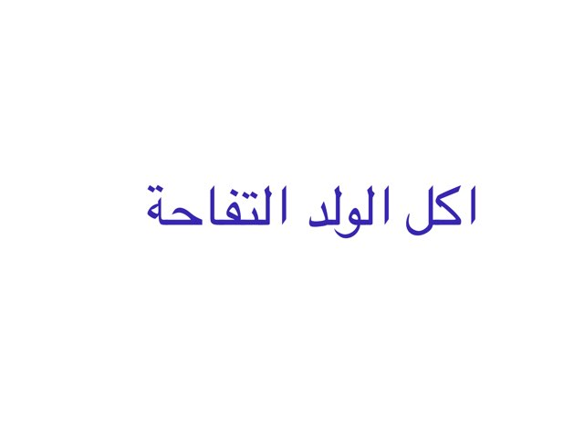 لعبة by Abeer Halaby