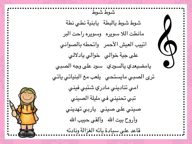 شوط شوط by Athari Salman