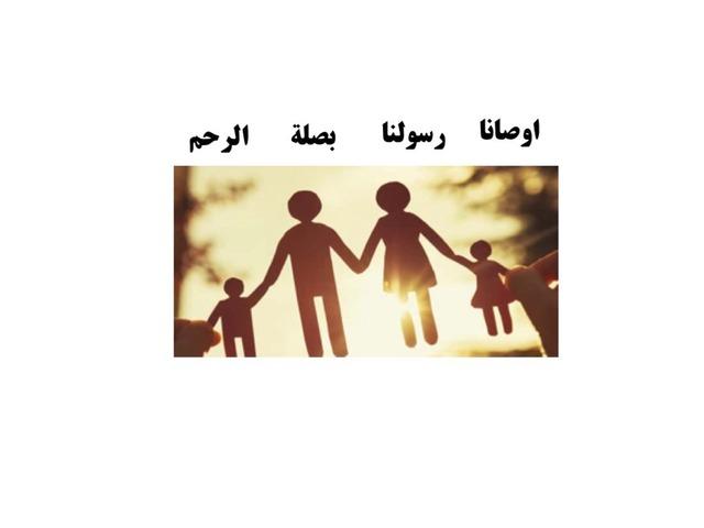 صلة الرحم by om3b0o0di om3b0o0di