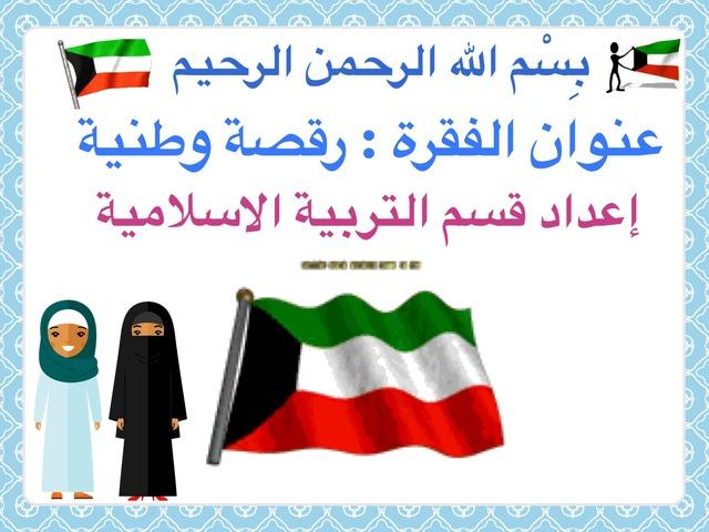 برنامج التربية الاسلامية  by Nadia alenezi