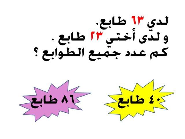 حل مسائل by Haya Almulla