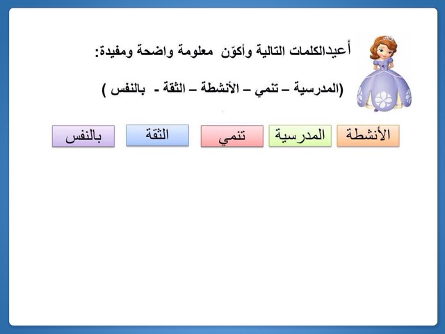 أعيد ترتيب الكلمات وأكون معلومة واضحة و مفيدة by see laife