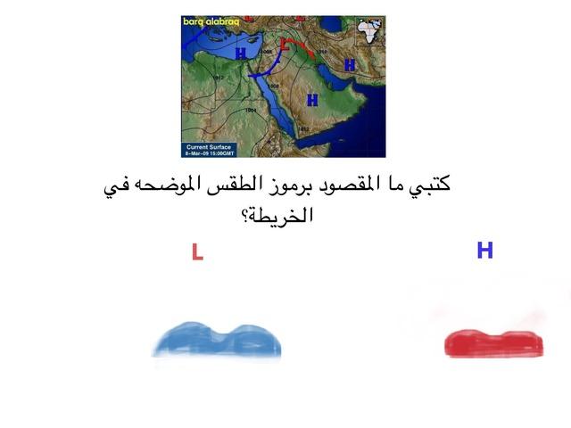 الطقس by Amnah Alshardi