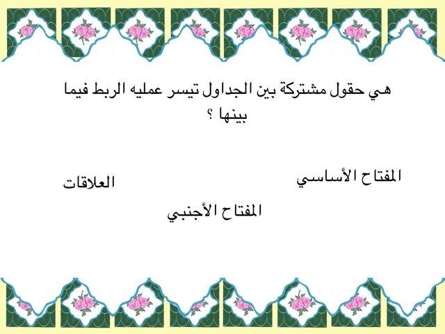 تقييم ختامي  by Maha Hassan