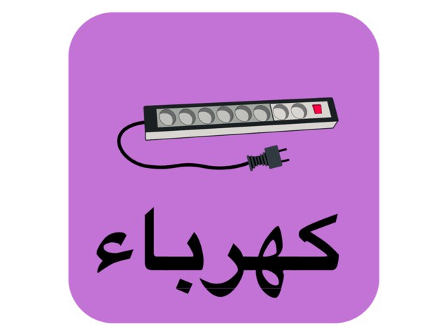 امرح للصف١B by Techare Monera