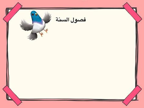 فصول السنه by سحر العلياني