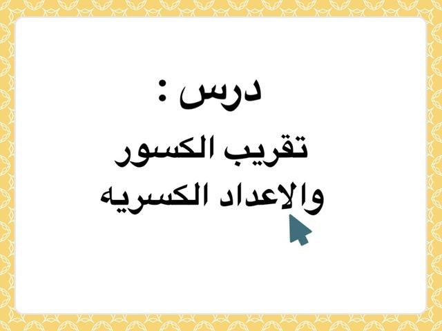 للعبة الفصل٦ الفصل الدراسي الثلني by Rasha Moha