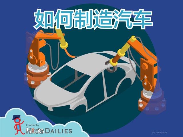 关于汽车的知识 by Kids Dailies