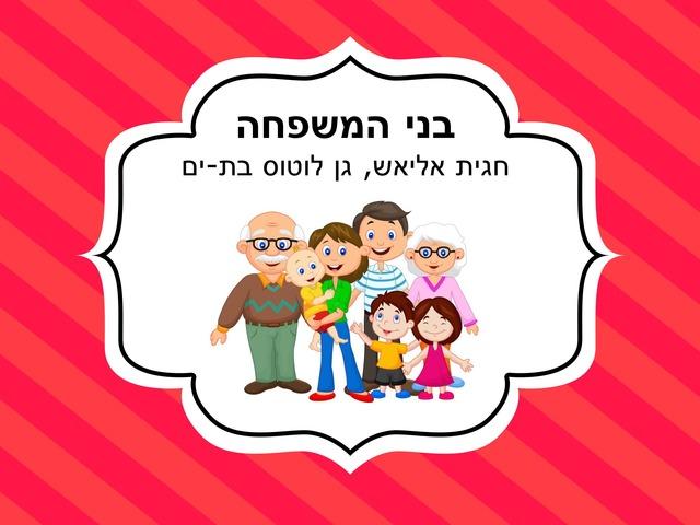 בני המשפחה by חגית אליאש
