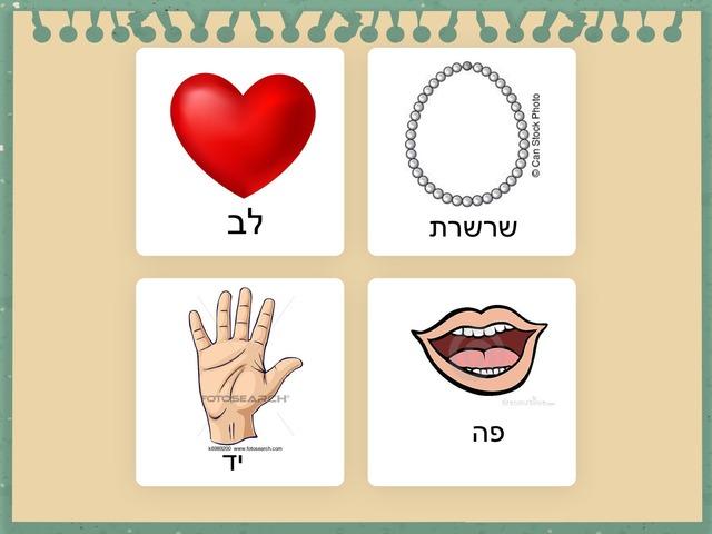 יד ביד ולב אל לב by Adi Ne'eman