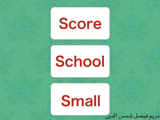 S-school  by Mariam Shamsaldeen