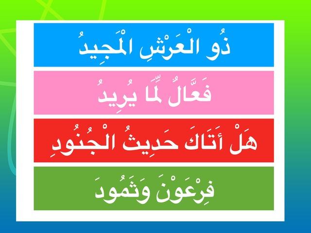البروج ١٥-١٨ by هدى العتيبي