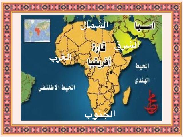 حدود القارة الأفريقية  by هيا المسيفري