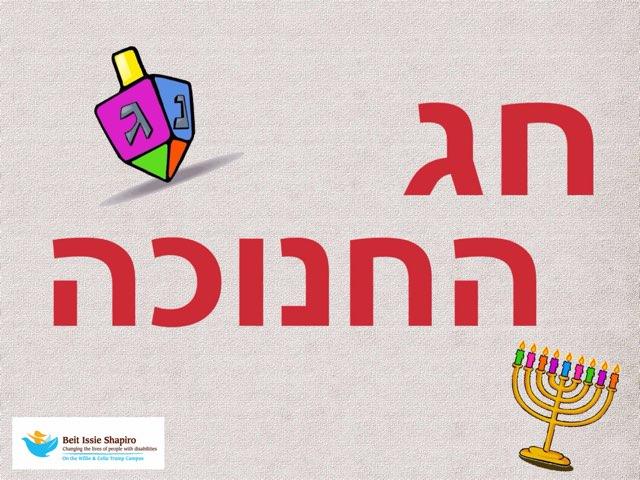 חג החנוכה של חגי by Beit Issie Shapiro