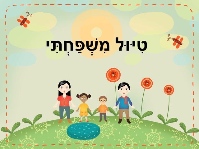 טיול משפחתי by צליל יצחק